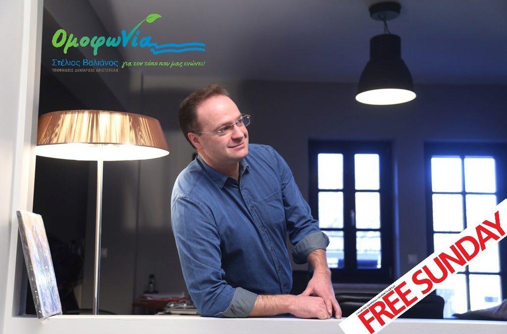 «Μοναδικός εχθρός μου είναι η διχόνοια!» – Συνέντευξη Στέλιου Βαλιάνου στη Free Sunday