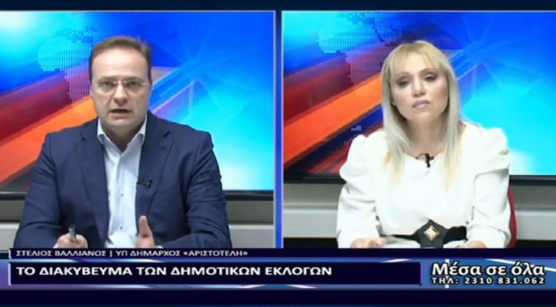 Συνέντευξη Στ.Βαλιάνου στη Βεργίνα TV: «Ομοφωνία αυτοδύναμη από την πρώτη Κυριακή»