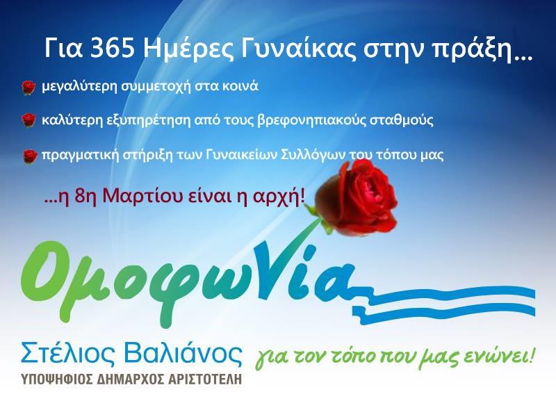 Στέλιος Βαλιάνος: «Για 365 Ημέρες Γυναίκας… στην πράξη»!