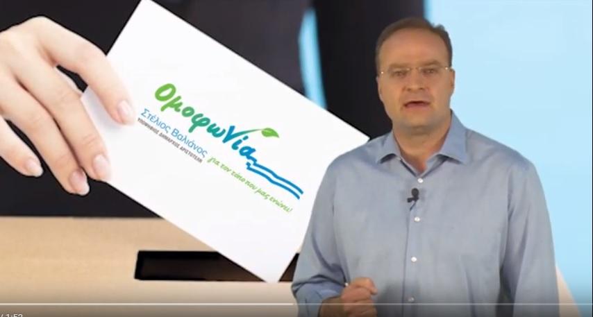 Έλα να κάνουμε την Ομοφωνία πράξη! – Το τελικό βίντεο του Στέλιου Βαλιάνου